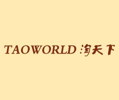淘天下-TAOWORLD