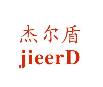杰尔盾-JIEERD