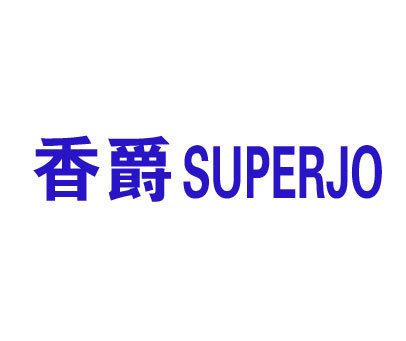 香爵-SUPERJO