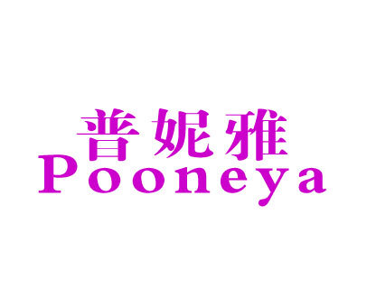普妮雅-POONEYA