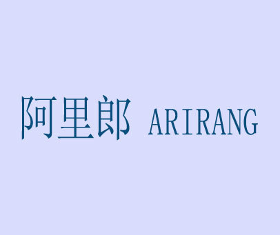 阿里郎-ARIRANG