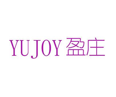 盈庄-YUJOY