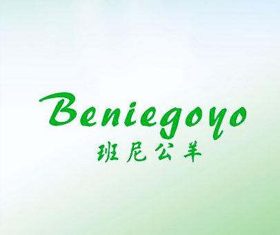 班尼公羊-BENIEGOYO