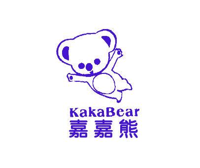 嘉嘉熊-KAKABEAR