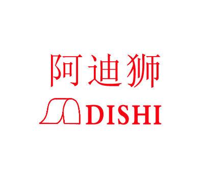 阿迪狮-DISHI