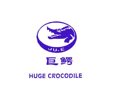 巨鳄-HUGECROCODILE