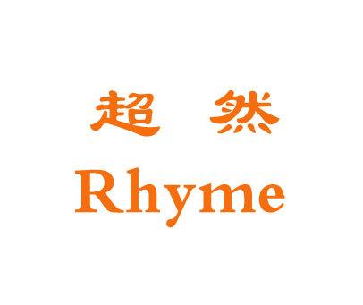 超然-RHYME