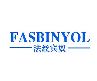 法丝宾奴-FASBINYOL