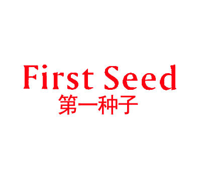 第一种子-FIRSTSEED