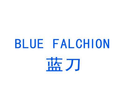 蓝刀-BLUEFALCHION