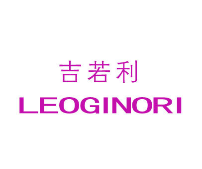 吉若利-LEOGINORI
