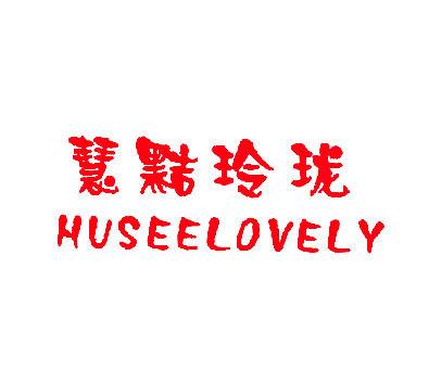 慧黠玲珑-HUSEELOVELY