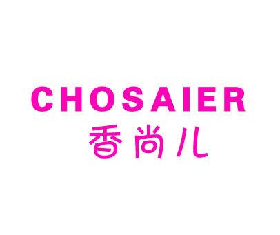 香尚儿-CHOSAIER