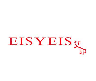 艾印-EISYEIS