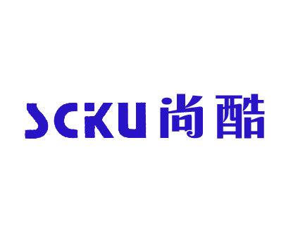 尚酷-SCKU