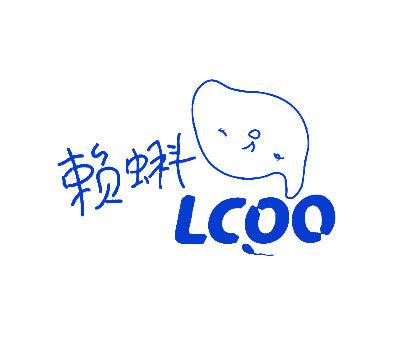 赖蝌-LCOO