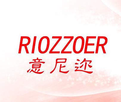 意尼迩-RIOZZOER