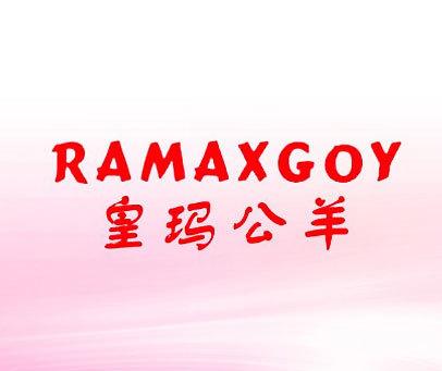 皇玛公羊-RAMAXGOY