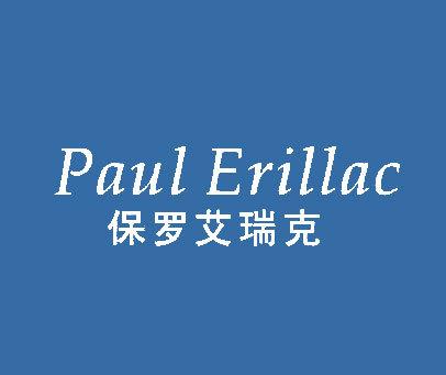 保罗艾瑞克-PAULERILLAC