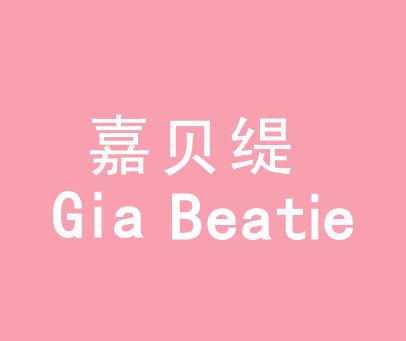 嘉贝缇-GIABEATIE