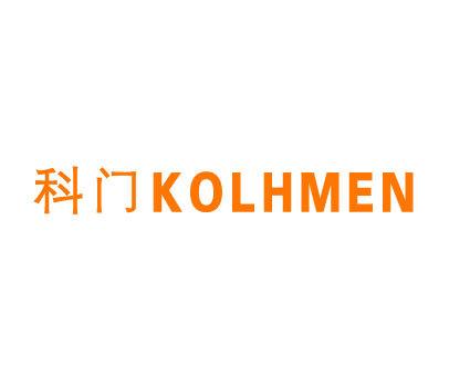 科门-KOLHMEN