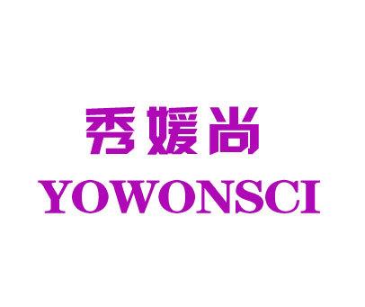 秀媛尚-YOWONSCI
