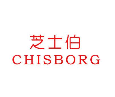 芝士伯-CHISBORG