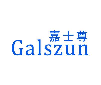 嘉士尊-GALSZUN