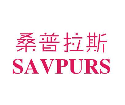 桑普拉斯-SAVPURS