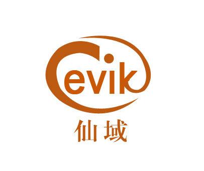 仙域-EVIK