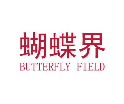 蝴蝶界-BUTTERFLYFIELD