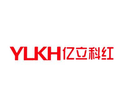 亿立科红-YLKH