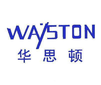 华思顿-WAYSTON