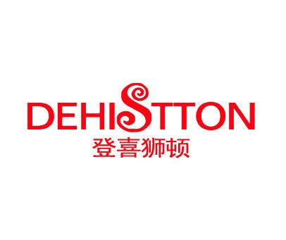 登喜狮顿-DEHISTTON