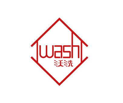 沃洗-WASH