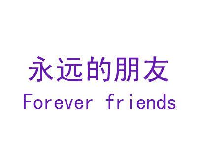 永远的朋友-FOREVERFRIENDS