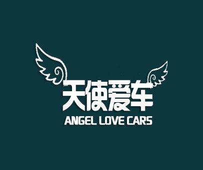 天使爱车-ANGELLOVECARS
