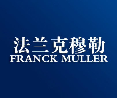 法兰克穆勒-FRANCKMULLER