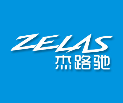 杰路驰-ZELAS