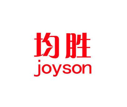 均胜-JOYSON