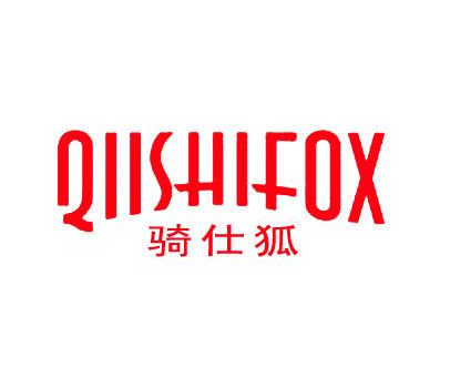 骑仕狐-QIISHIFOX
