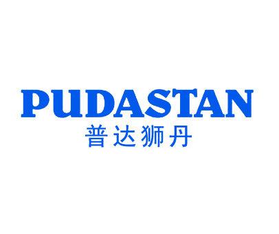 普达狮丹-PUDASTAN