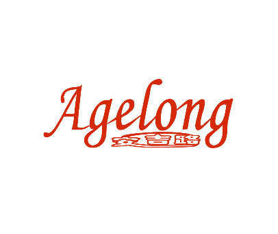 安吉路-AGELONG
