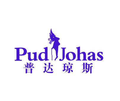 普达琼斯-PUDJOHAS