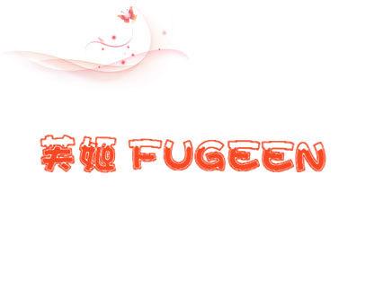芙姬-FUGEEN