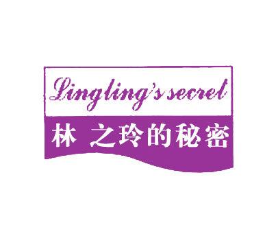 林之玲的秘密;LINGLING'S SECRET