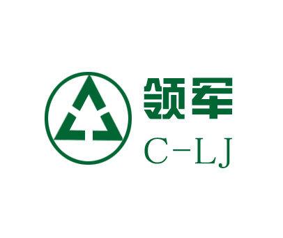 领军 C-LJ