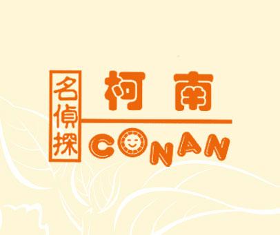 名偵探柯南-CONAN