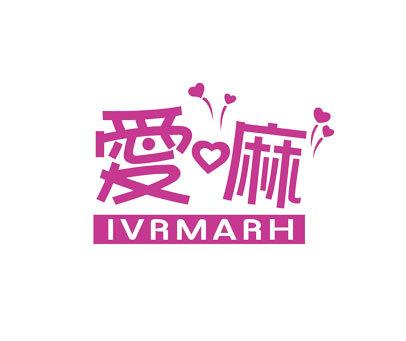 愛嘛-IVRMARH
