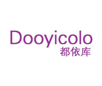 都依库-DOOYICOLO